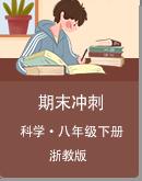 浙教版科学八年级下册期末冲刺分类题型训练(word版,含答案)