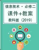 教科版(2019)信息技术必修二同步课件+教案