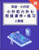 小升初英语六升七衔接专项复习课件+练习(含答案)