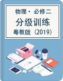 2020-2021学年粤教版(2019)高中物理必修第二册分级训练(word版,含答案)