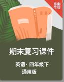 【期末复习】四年级下册英语期末复习课件(通用版)