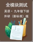 外研(新标准)版英语九年级下册全模块测试(含听力题,音频及答案)