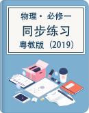 粤教版(2019)高中物理必修第一册同步练习(机构使用)(word版,含答案)