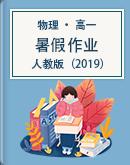 2020-2021学年高中物理人教版(2019) 暑假作业(Word版,含解析)