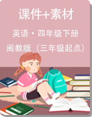 小学英语闽教版(三年级起点)四年级下册单元教学课件+嵌入音频