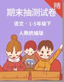【江苏专版】统编版小学语文1-5年级下册期末模拟抽测试卷(含答案)