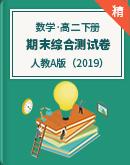 【期末复习】人教A版(2019)数学高二下册 期末综合测试卷(含解析)