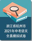 浙江省杭州市2021年中考语文全真模拟试卷(原卷版+解析版)