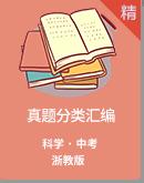 2021年浙江省科學中考真題分類匯編(按年級)