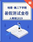 2020-2021学年度高二下学期暑假测试金卷地理试卷(含答案解析)