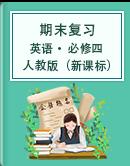 2020-2021学年英语人教版(新课标)必修四期末复习知识点+试题