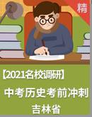 【名校调研卷系列】 2021年中考葡京集团娱乐网站 考前冲刺试题( 吉林省)