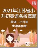 2021年江苏省小升初英语名校真题(含答案)(牛津译林版)