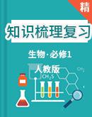 生物人教版(新课标)必修一章节基础知识梳理填空