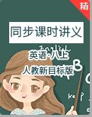 人教新目标版英语八上知识梳理+同步课时讲义+随堂练习