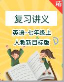 人教新目标版七年级上学期英语(超A班)复习讲义