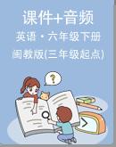 小学英语闽教版(三起) 六年级下册 单元教学课件+嵌入音频