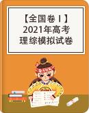 【全国卷Ⅰ】2021届高考理科综合模拟试卷汇总
