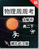 高二下册物理周周考(原卷版+解析卷)