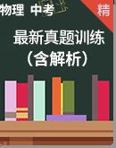 中考澳门葡京娱乐三轮复习 最新真题训练  PDF版(含答案)