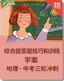 【地理中考沖刺】綜合題答題技巧和訓練 學案