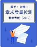 北师大版(2019)高中数学 必修第二册 章末质量检测(word版含答案解析)