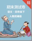 【期末备考】统编版语文四年级下册期末测试卷合集