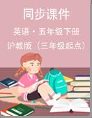 小学英语沪教版(三年级起点)五年级下册同步课件