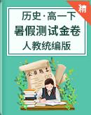 【原创新高考】2020-2021学年度葡京集团娱乐网站高一下学期 暑假测试金卷