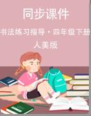 人美版小学书法练习指导四年级下册同步课件