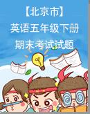 【北京市】小学英语五年级册期末考试试题(PDF版,含答案及听力音频,听力书面材料)