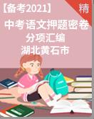 【備考2021】黃石市中考語文 臨考押題密卷分項匯編