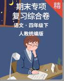 【期末专项复习】部编版四年级下册语文期末专项复习综合卷(含答案)
