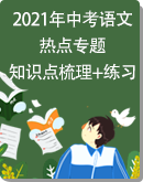 2021年中考語文熱點專題知識點梳理+練習(含答案)
