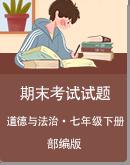 【江蘇省】2020-2021學年七年級下冊學期道德與法治期末考試試題