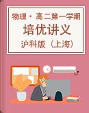 滬科版(上海)高二第一學期(試用版)物理培優講義(機構)