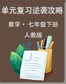 2021年人教版数学七年级下册单元复习逆袭攻略(word版,含答案)
