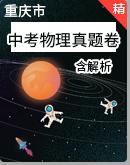 2021年重庆市中考物理试卷(含解析)