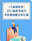 (八省新高考)2021届高考语文考前最后模拟预测冲刺卷题型分类汇编