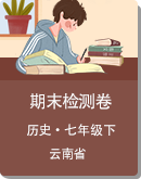 【云南省】2019—2020学年度第二学期七年级历史期末检测卷(含答案)