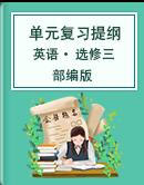 统编版高中历史选择性必修三单元复习提纲