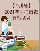 【四川省】2021年中考歷史真題試卷