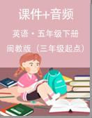 小学英语闽教版(三年级起点)五年级下册同步课件(含音频)