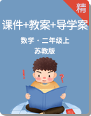 苏教版小学数学二年级上册课件+教案+导学案
