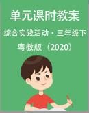 粵教版(2020) 綜合實踐活動三年級下冊單元課時教案