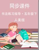 小学书法练习指导人美版五年级下册同步课件