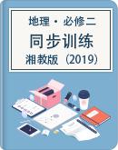 2020-2021学年高中地理湘教版(2019)必修第二册同步训练