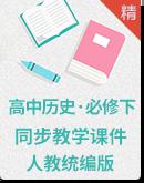人教统编版高中历史 必修 中外历史纲要(下)同步教学课件