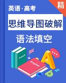 【2022新高考】思维导图破解高考英语语法填空及真题演练