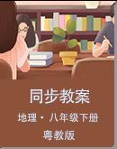 粤教版初中地理八年级下册同步教案